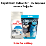 Комбо для Royal Canin Indoor