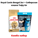 Комбо для Royal Canin Bengal Adult