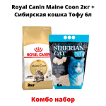 Комбо для Royal Canin Maine Coon Adult