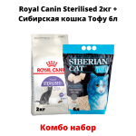 Комбо для Royal Canin Sterilised